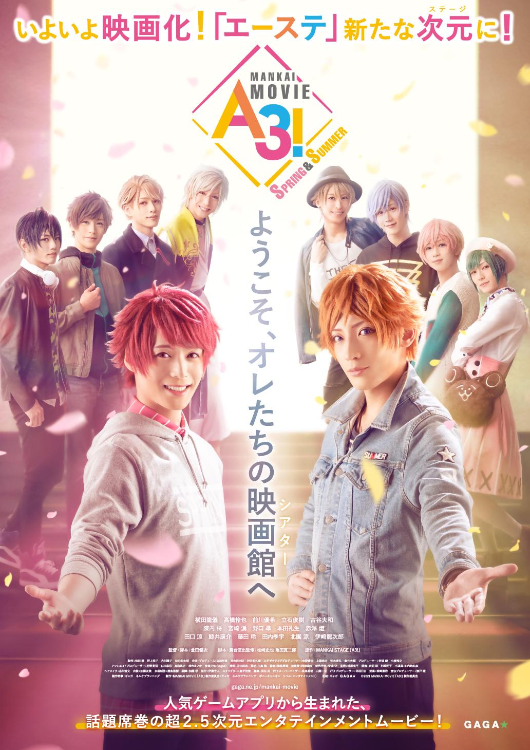 MANKAI MOVIE「A3!」〜SPRING & SUMMER〜 12月3日(金)公開!春夏組が勢揃いしたビジュアル解禁
