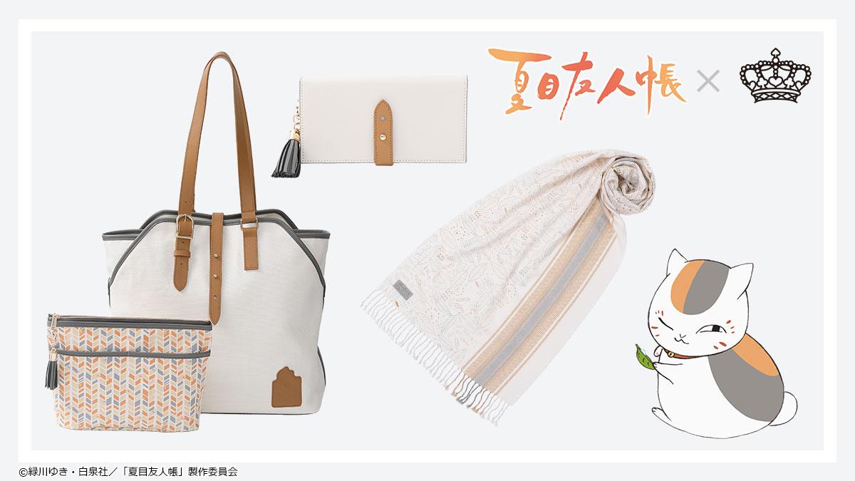 「夏目友人帳×SuperGroupies」ニャンコ先生モチーフのバッグ・財布・ストール!