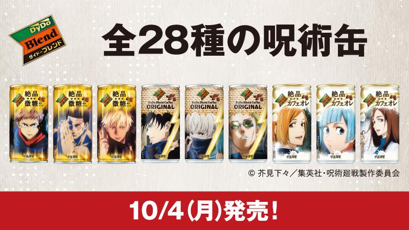 「呪術廻戦×ダイドーブレンド」デザインパッケージ28種に注目!10月4日より期間限定発売