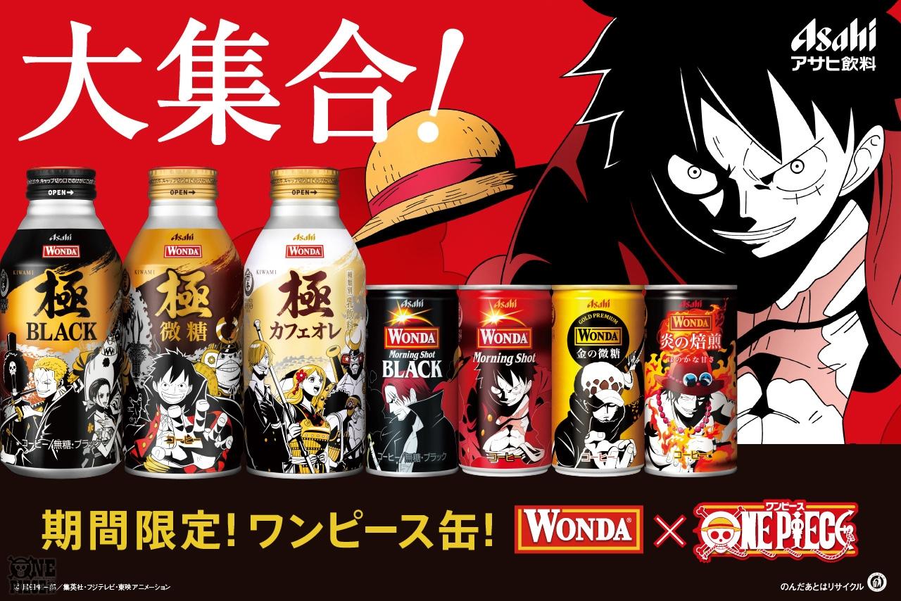 「ONE PIECE×ワンダ」限定缶44種が9月に販売!炎の焙煎にはエース・サボらが登場