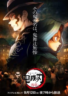 TVアニメ「鬼滅の刃」浅草編