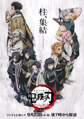 TVアニメ「鬼滅の刃」柱合会議・蝶屋敷編