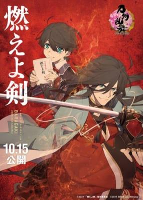 「燃えよ剣×刀剣乱舞-ONLINE-」コラボビジュアル