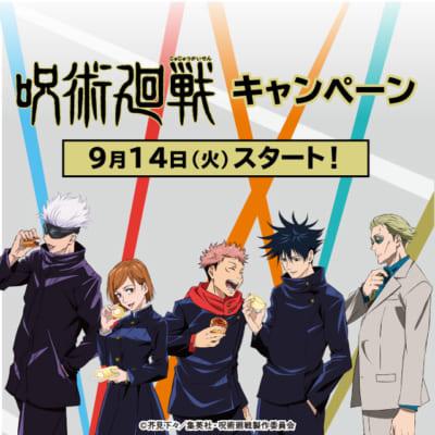 TVアニメ「呪術廻戦×ローソン」コラボキャンペーン ビジュアル