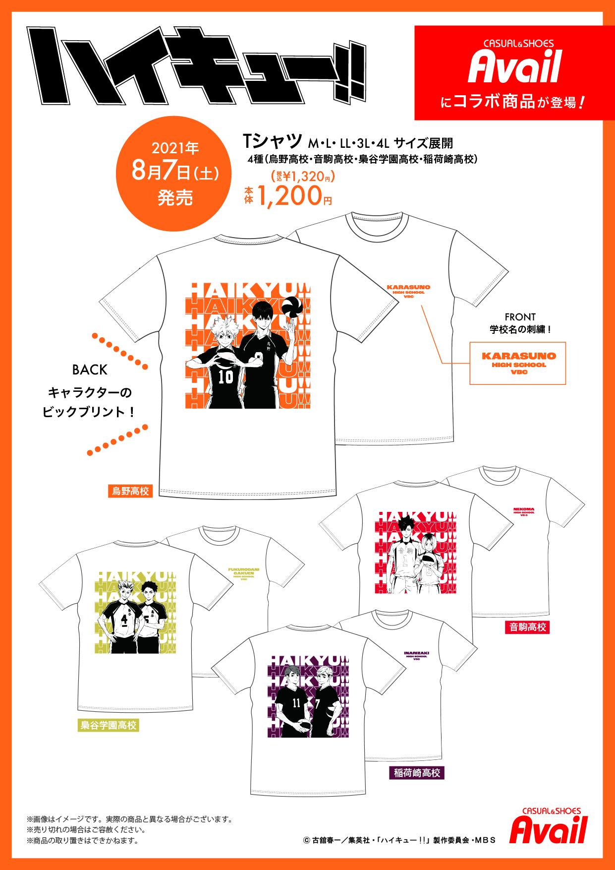 4校のデザイン「ハイキュー×アベイル」ステッカー付きTシャツなどコラボアイテム販売!