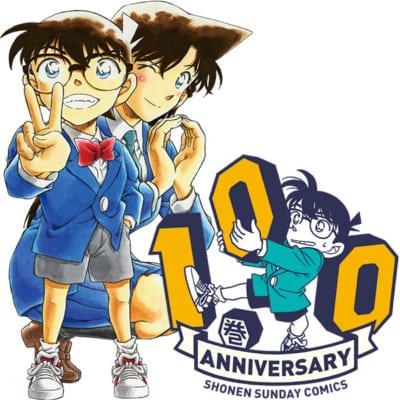「名探偵コナン」100巻記念
