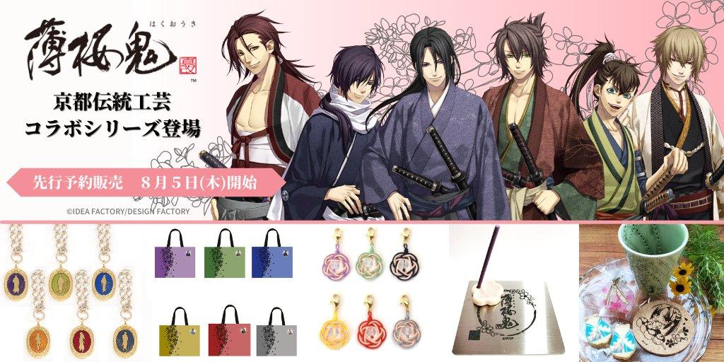 「薄桜鬼×京都の工芸品」日常が楽しくなる和風グッズ!京染トートバッグ、お香など全5種