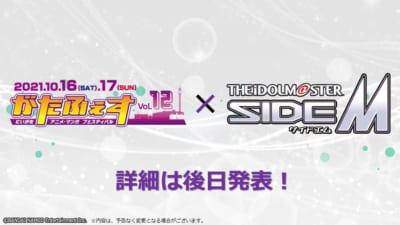 「がたふぇす×アイドルマスター SideM お仕事コラボキャンペーン」