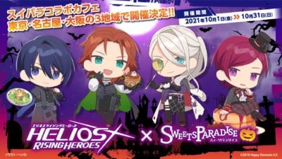 HELIOS Rising Heroes × スイーツパラダイス