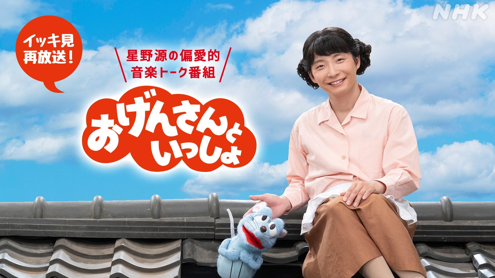 雅マモル(宮野真守さん)も活躍「おげんさんといっしょ」4年分イッキに再放送!