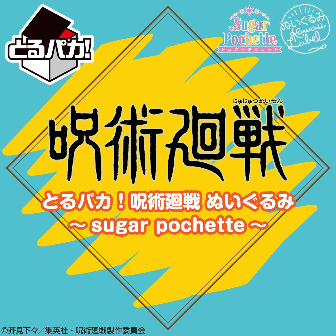 """「呪術廻戦」新作とるパカは""""sugar pochette""""デザインのぬいぐるみ!"""