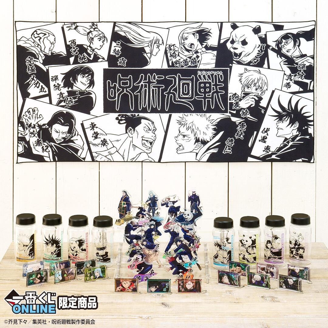 「呪術廻戦」オンライン限定一番くじ、190cmのビジュアルクロスが目玉!