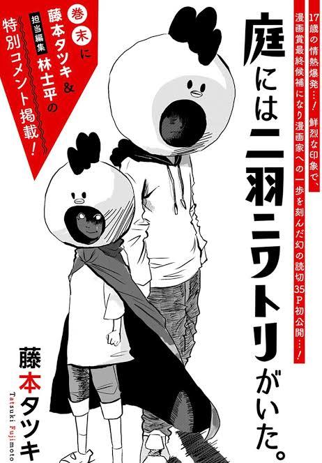 「チェンソーマン」藤本タツキ先生の過去作がついに単行本コミックスに!「ルックバック」も
