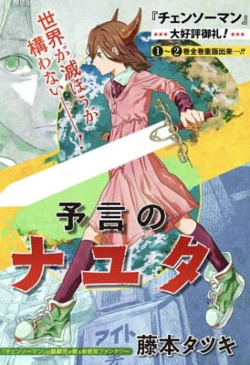 藤本タツキ「予言のナユタ」