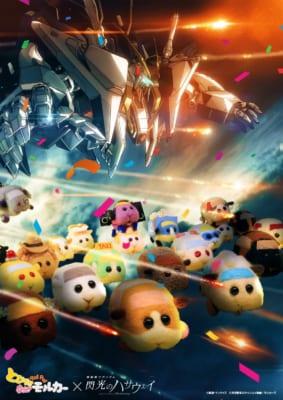 「とびだせ!ならせ! PUI PUI モルカー」×映画「機動戦士ガンダム 閃光のハサウェイ」