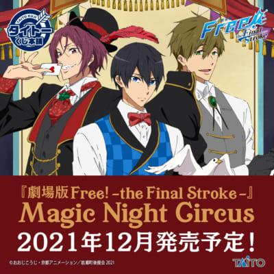 タイトーくじ本舗「劇場版 Free!–the Final Stroke–」~Magic Night Circus~
