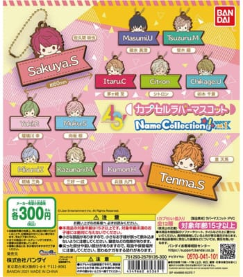 「A3! カプセルラバーマスコット Name Collection! vol.1」