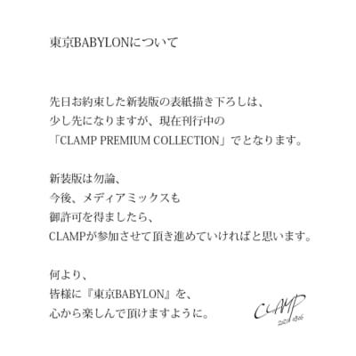 「東京BABYLON」についてCLAMPコメント