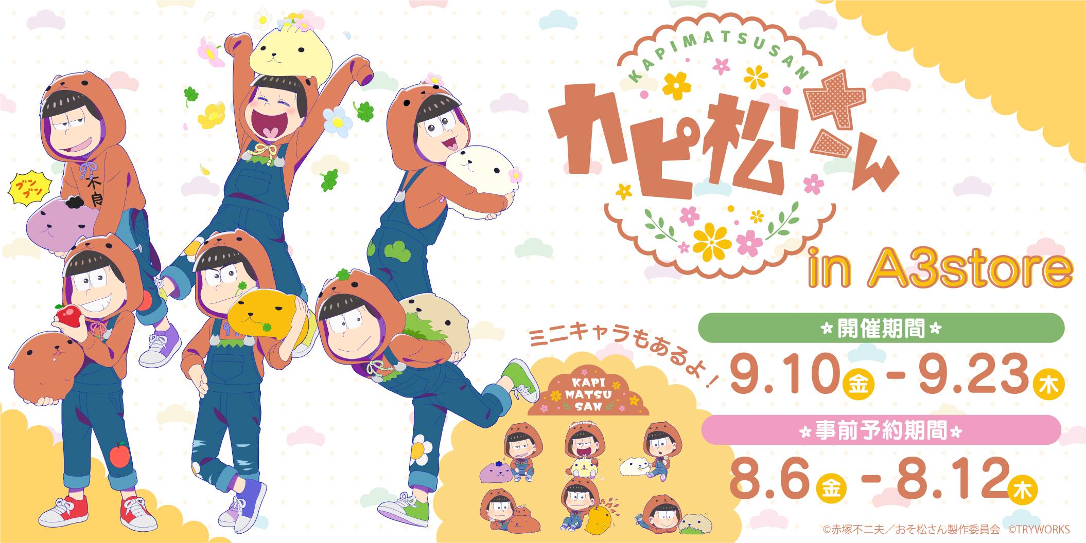 「カピ松さん」ポップアップショップ!可愛すぎるグッズ・オンラインでも購入可能