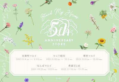 「スタンドマイヒーローズ 5th Anniversary Store」