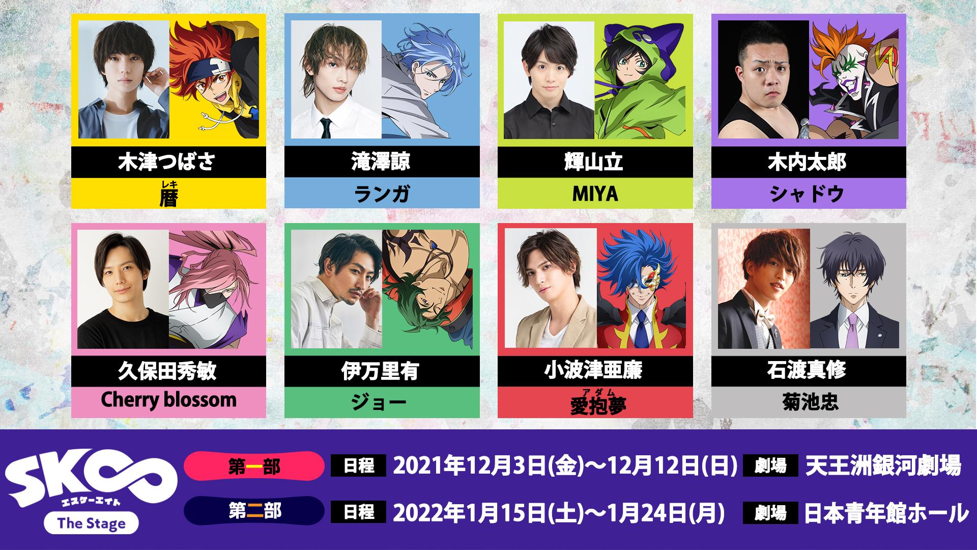 舞台「SK∞」暦とランガの友情を魅せるのは木津つばささん&滝澤諒さん!