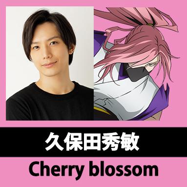 「SK∞ エスケーエイト The Stage」Cherry blossom:久保田秀敏さん