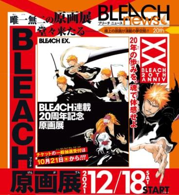原画展「BLEACH EX.」