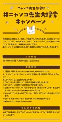 夏目友人帳27巻発売記念「ニャンコ先生大捜索」参加方法