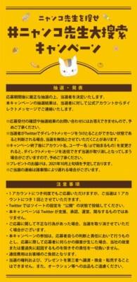 夏目友人帳27巻発売記念「ニャンコ先生大捜索」注意点