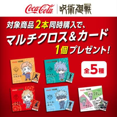 「呪術廻戦 コカ・コーラ」コラボキャンペーン第2弾