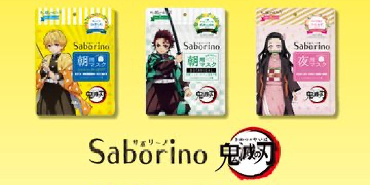 推しと効能どちらを取る?「鬼滅の刃×サボリーノ」限定パッケージ登場!