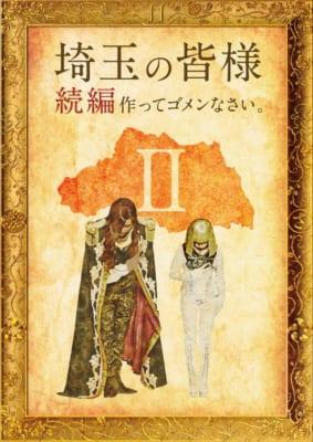 「翔んで埼玉Ⅱ(仮)」