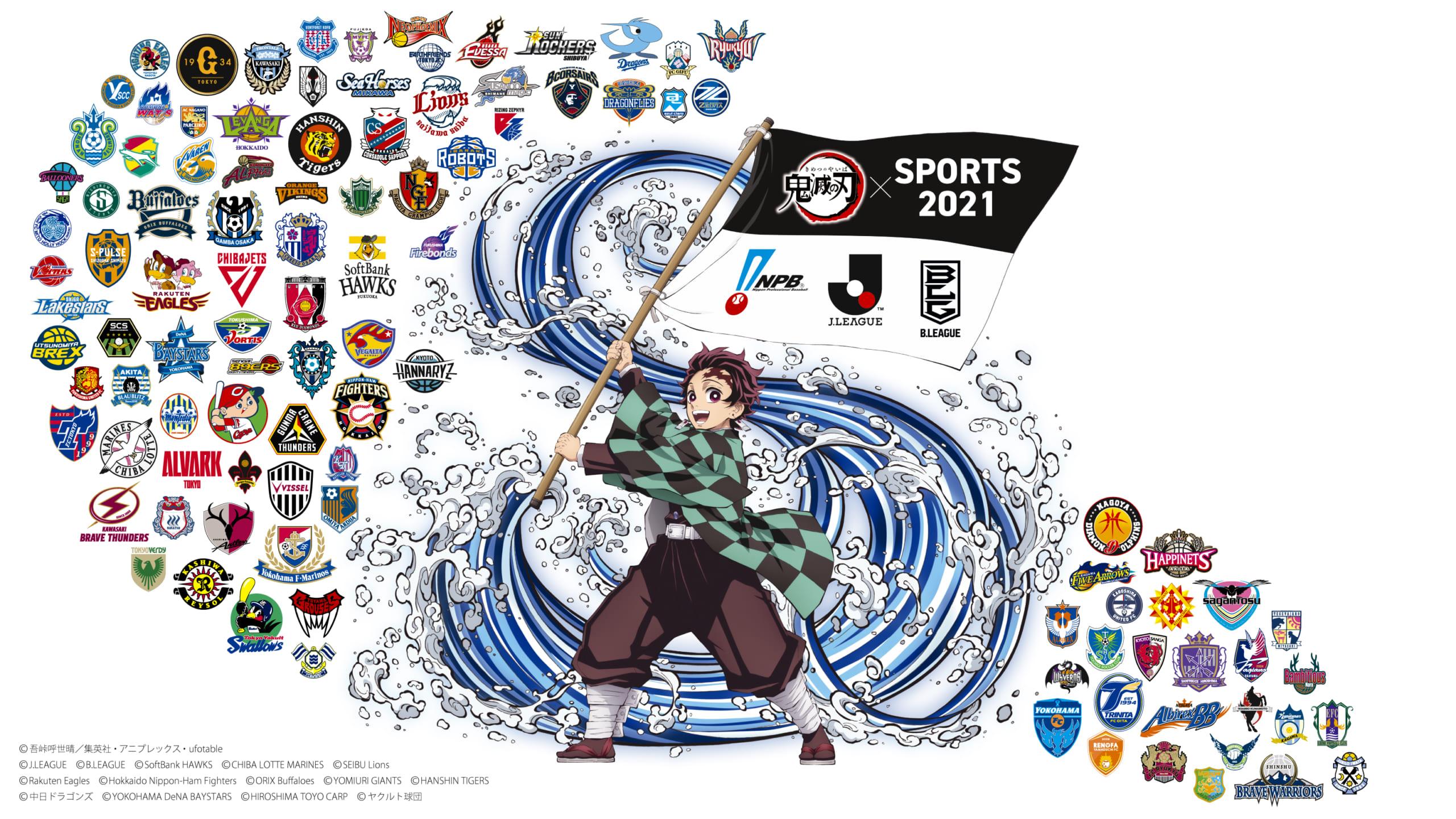 「SPORTS2021×鬼滅」105チームが参加の3スポーツリーグ横断企画!