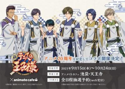 新テニスの王子様×アニメイトカフェ