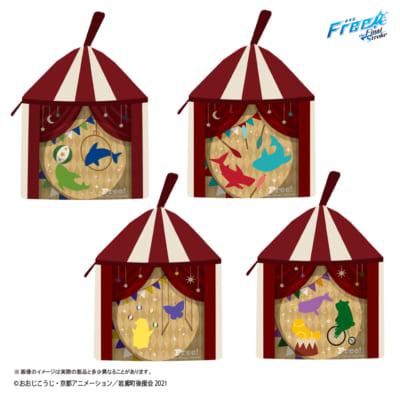 タイトーくじ本舗「劇場版 Free!–the Final Stroke–」~Magic Night Circus~C賞 サーカステント型小物入れ