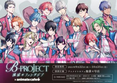 「B-PROJECT 流星*ファンタジア」×アニメイトカフェ