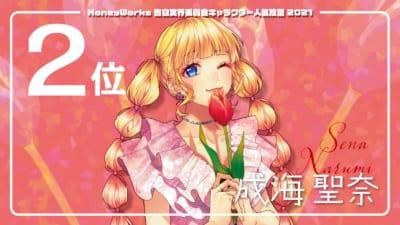 「告白実行委員会」キャラクター人気投票2021 第2位:成海聖奈