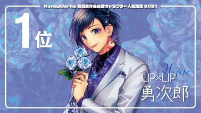 「告白実行委員会」キャラクター人気投票2021 第1位:LIP×LIP 勇次郎