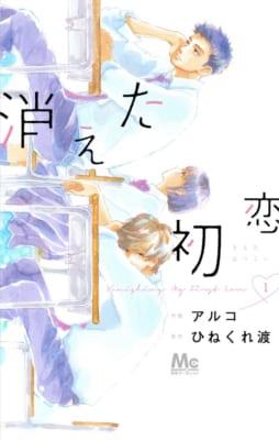 「消えた初恋」1巻表紙
