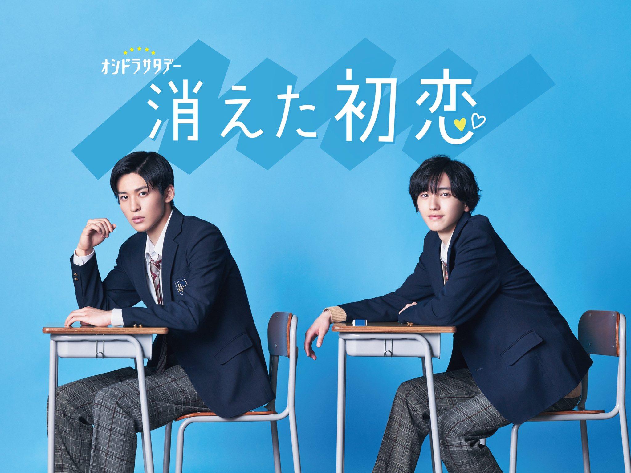 ドラマ「消えた初恋」道枝駿佑さん&目黒蓮さんW主演!勘違いから始まるラブコメディ