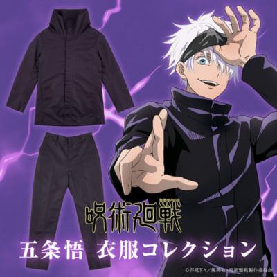 TVアニメ「呪術廻戦」より五条悟の衣服が上下セットで登場