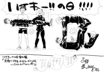 「ハイキュー!!の日」イラスト
