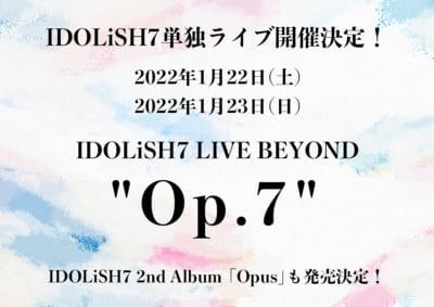 """「アイドリッシュセブン」IDOLiSH7単独ライブ「IDOLiSH7 LIVE BEYOND """"Op.7""""」"""