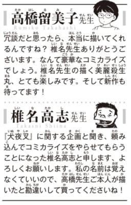 椎名高志先生・高橋留美子先生コメント