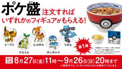 牛丼チェーン店「吉野家」×「ポケモン」ポケ盛