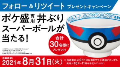 牛丼チェーン店「吉野家」×「ポケモン」ポケ盛 プレゼントキャンペーン