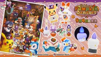 「ポケットモンスター Pokémon Pumpkin Banquet」