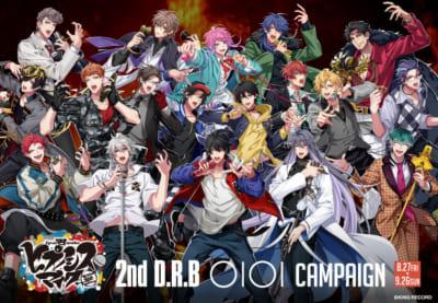 「ヒプノシスマイク 2nd D.R.B OIOI CAMPAIGN」