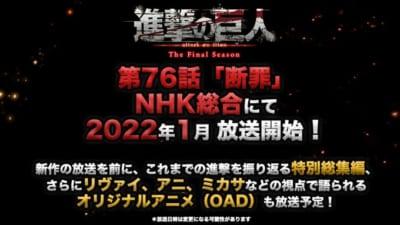 「進撃の巨人 The Final Season」第76話「断罪」 NHK総合にて2022年1月放送開始!