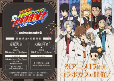 「家庭教師ヒットマンREBORN!×アニメイトカフェ」